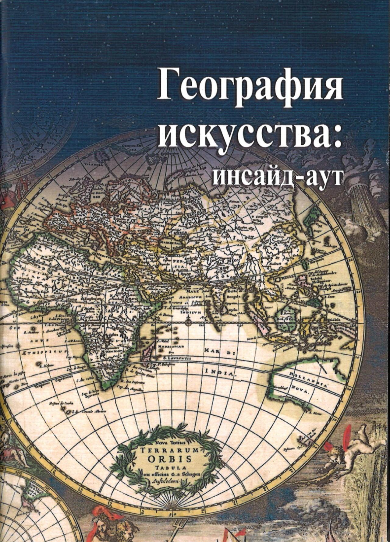 Картинки по запросу География искусства: инсайд-аут: сборник статей