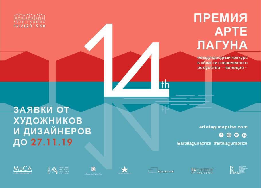 Конкурс художников и дизайнеров Arte Laguna Prize