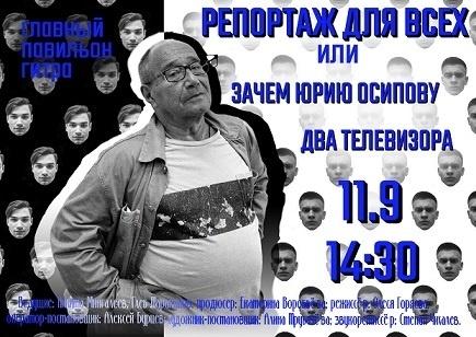 Ток-шоу ГИТР
