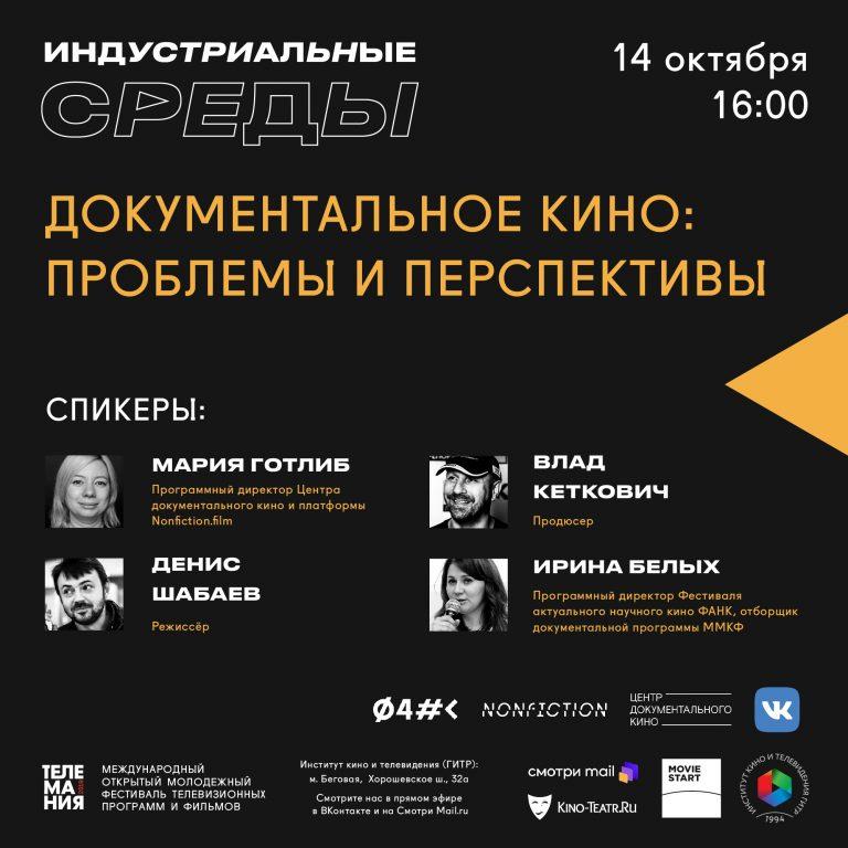 Проблемы и перспективы рекламы в интернет дорвеи на сайт ставок Улица Чехова (поселок Минвнешторга)