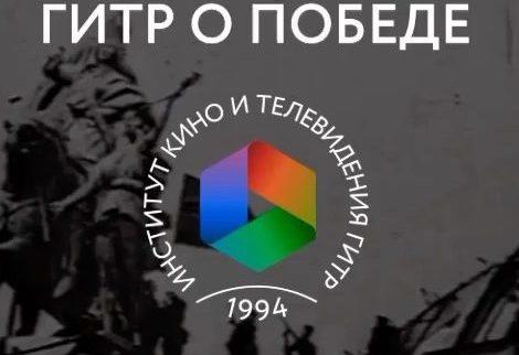 Документальный цикл «ГИТР О ПОБЕДЕ»