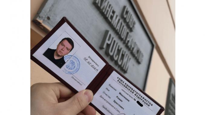 Романа Минлишева приняли в Союз кинематографистов России