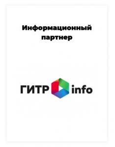 ГИТР-ИНФО