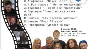 Студенты ГИТРа в Доме кино