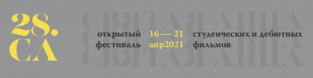 Фильмы студента ГИТРа на фестивалях