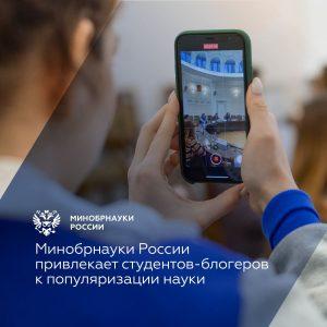 Минобрнауки привлекает студентов-блогеров к популяризации науки