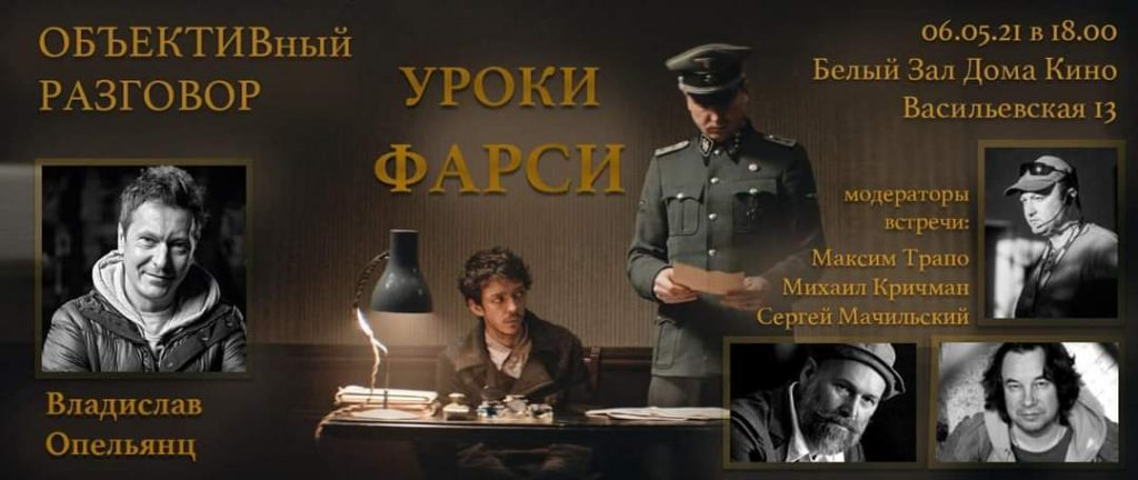 """Объективный разговор"" в Доме кино"