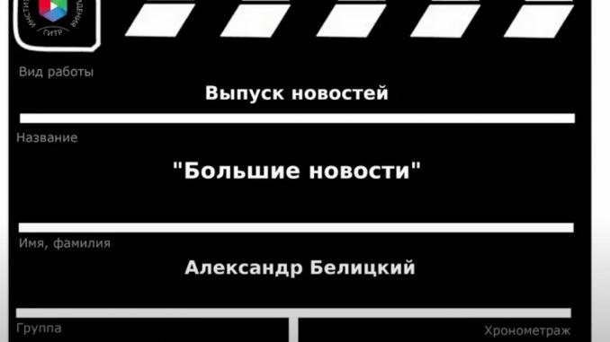 В ГИТР-ИНФО появились «Большие новости»