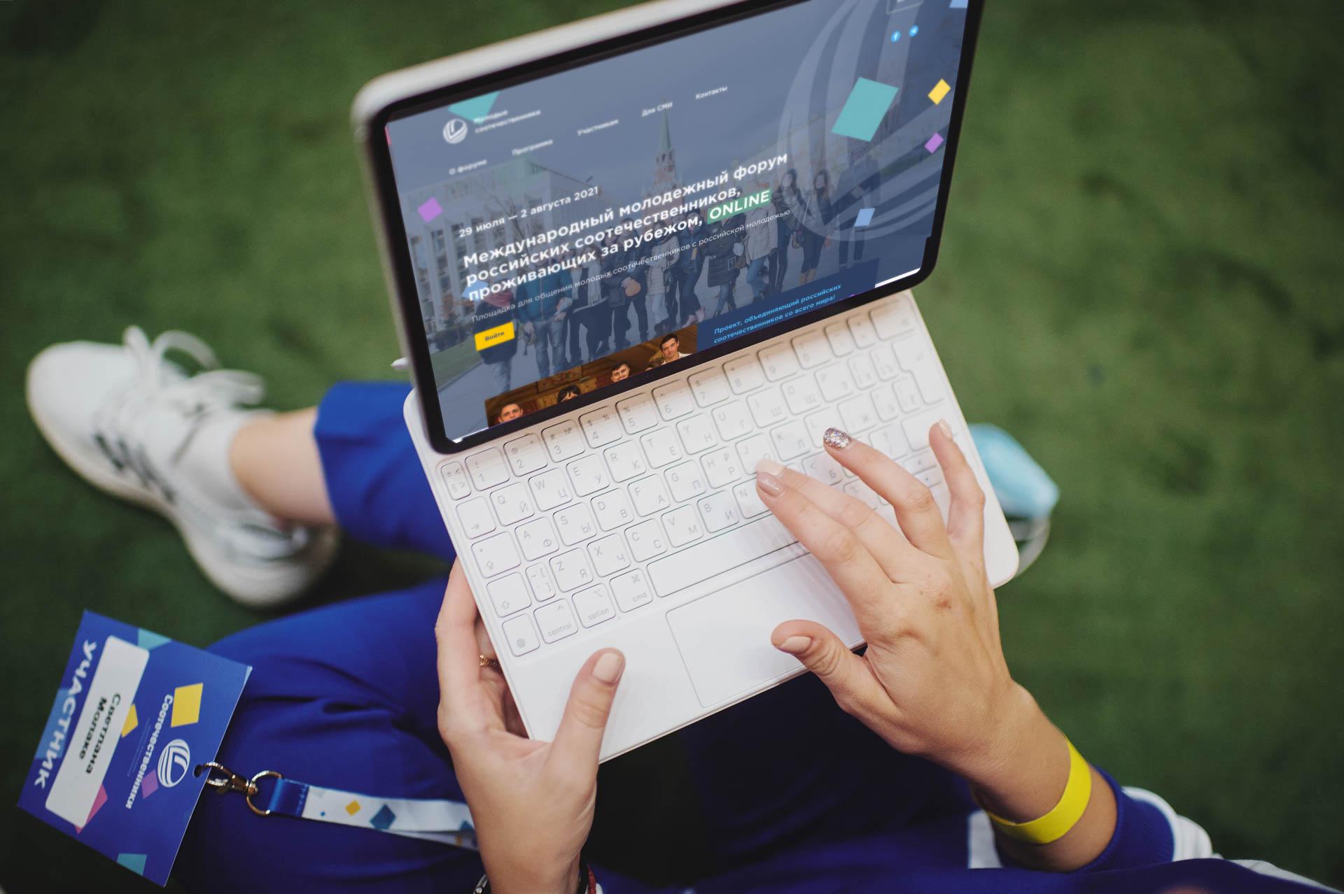 Стартовал «Online» - Международный молодежный форум