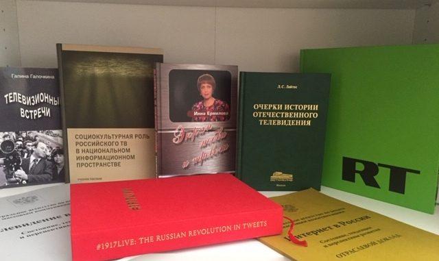 Книги А.Г. Лысенко в дар ГИТРУ
