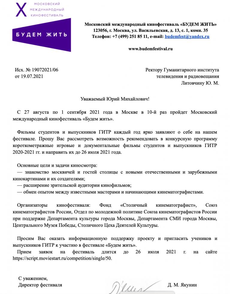 Московский международный кинофестиваль «Будем жить» ждет работы студентов ГИТРа
