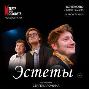 Сергей Аронин: Театральный режиссер, работающий в ГИТРе