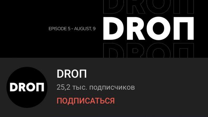 Сериал «DROП» возвращается: «Эта ситуация нас многому научила!»