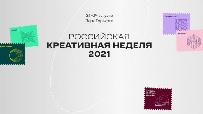 Российская креативная неделя 2021