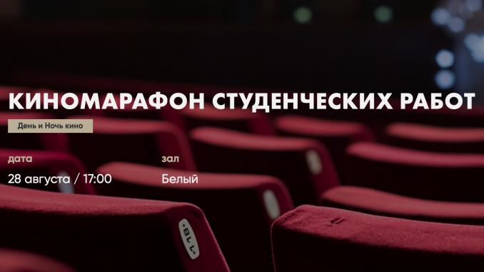ГИТР: киномарафон студенческих работ в Доме кино