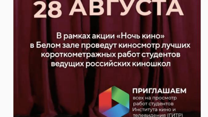 Короткометражки студентов ГИТРа покажут в Доме кино