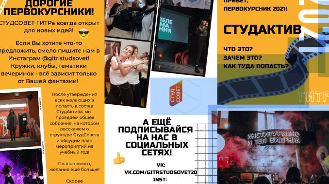 Студактив ГИТРа