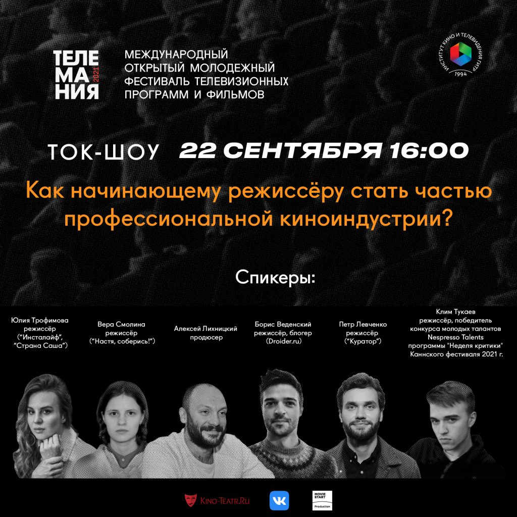 """Ток-шоу в рамках """"Телемании - 2021"""": Как начинающему режиссеру стать частью профессиональной киноиндустрии?"""