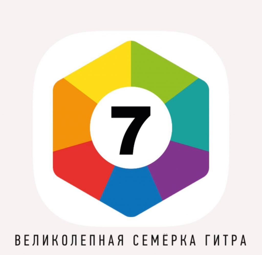 ГИТР запускает проект «Великолепная семерка»