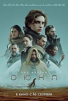 Движение «Дюны»: самый ожидаемый фильм года