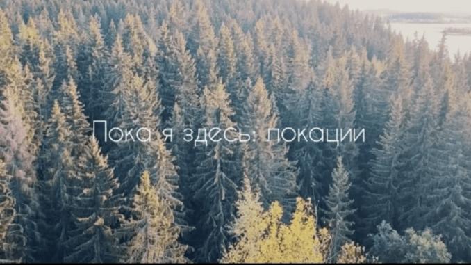 Полина Зюзина поехала за игровым дипломом в Карелию