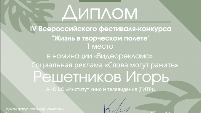 Студент ГИТРа занял 1-е место на всероссийском фестивале