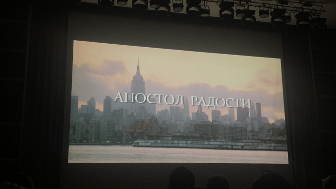 Фильм Андрея Железнякова «Апостол радости» показали офлайн и онлайн