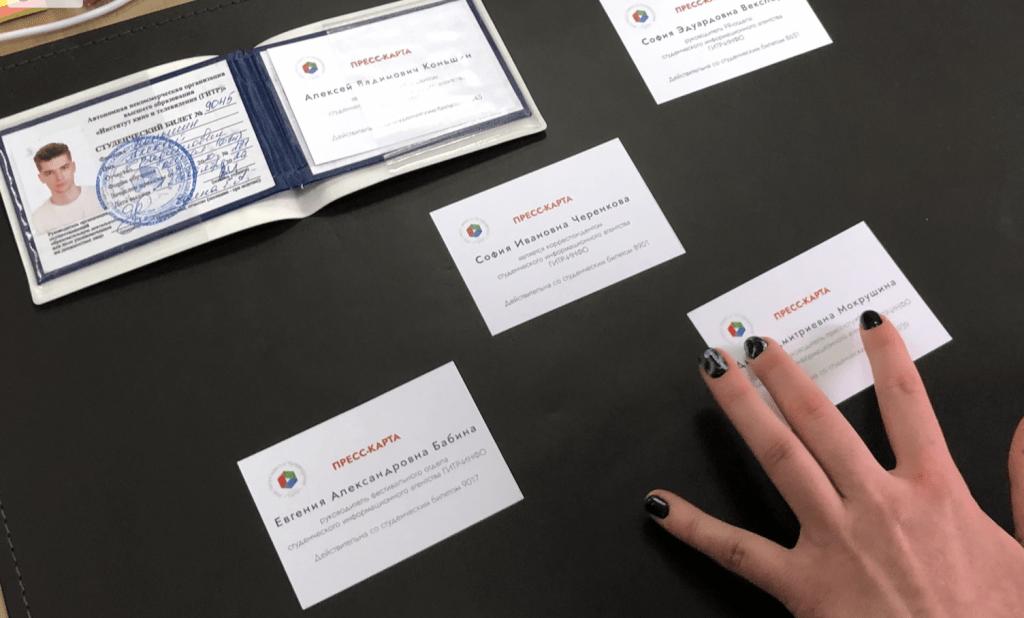 Студентам вручили первые пресс-карты ГИТР-ИНФО