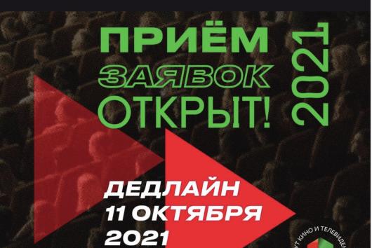 Фестиваль «Телемания» ждет работы студентов ГИТР!
