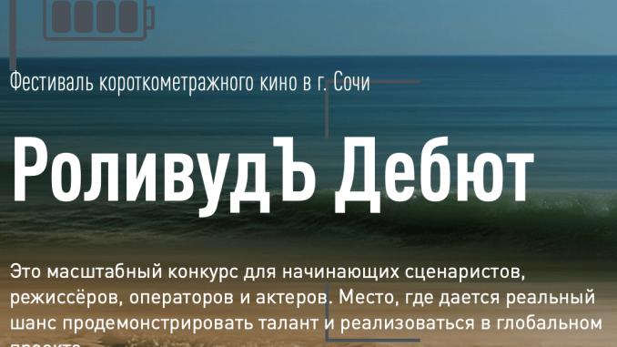 """Три фильма студентов ГИТР участвуют в фестивале """"РоливудЪ Дебют"""""""