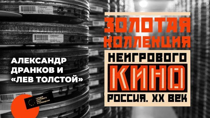 Корреспондент ГИТР-ИНФО нашел ключик к «Золотой коллекции неигрового кино»